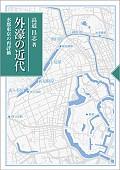 水都東京の再評価外濠の近代
