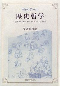 『諸国民の風俗と精神について』序論歴史哲学 〈オンデマンド版〉