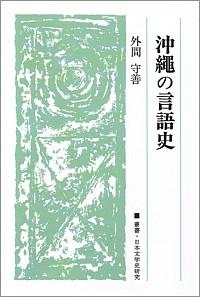 沖縄の言語史 〈オンデマンド版〉