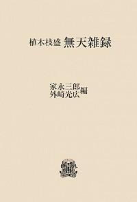 植木枝盛 無天雑録 〈オンデマンド版〉