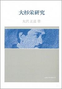 大杉栄研究 〈オンデマンド版〉
