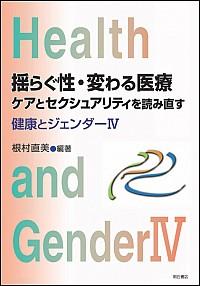 健康とジェンダー4揺らぐ性・変わる医療 ケアとセクシュアリティを読み直す