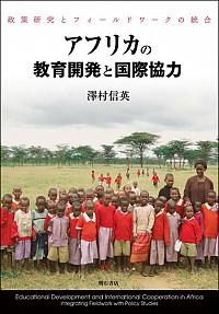 政策研究とフィールドワークの統合アフリカの教育開発と国際協力