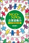 NGO・NPOと「企業協働力」 CSR経営論の本質