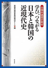 日韓共通歴史教材 学び、つながる 日本と韓国の近現代史