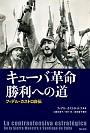 キューバ革命勝利への道 フィデル・カストロ自伝