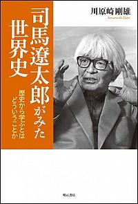 歴史から学ぶとはどういうことか司馬遼太郎がみた世界史