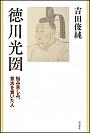 徳川光圀 悩み苦しみ、意志を貫いた人