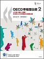 OECD幸福度白書2 より良い暮らし指標:生活向上と社会進歩の国際比較