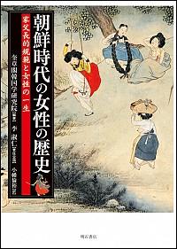 家父長的規範と女性の一生朝鮮時代の女性の歴史