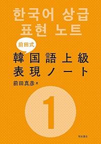 [前田式]韓国語上級表現ノート 1