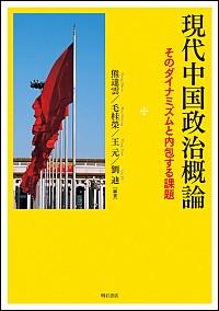 そのダイナミズムと内包する課題現代中国政治概論