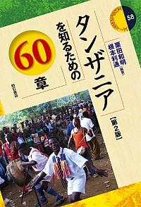 タンザニアを知るための60章【第2版】
