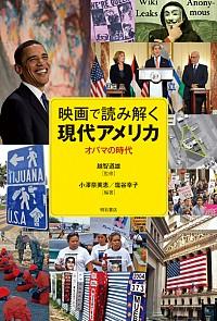 オバマの時代映画で読み解く現代アメリカ