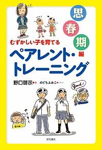 むずかしい子を育てるペアレント・トレーニング【思春期編】