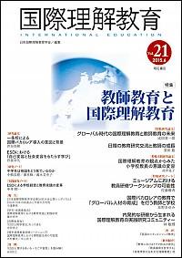 国際理解教育 Vol.21