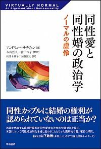 ノーマルの虚像同性愛と同性婚の政治学