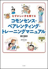 むずかしい子を育てるコモンセンス・ペアレンティング・トレーニングマニュアル【DVD付】