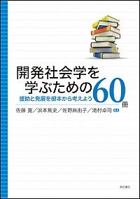援助と発展を根本から考えよう開発社会学を学ぶための60冊