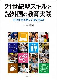 求められる新しい能力育成21世紀型スキルと諸外国の教育実践