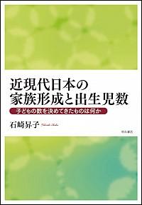 子どもの数を決めてきたものは何か近現代日本の家族形成と出生児数