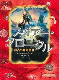 最古の魔術書Ⅱファイアー・クロニクル