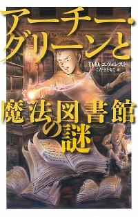 アーチー・グリーンと魔法図書館の謎