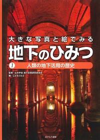 ①人類の地下活用の歴史