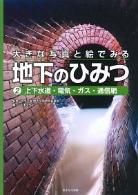 ②上下水道・電気・ガス・通信網