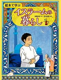 絵本で学ぶイスラームの暮らし