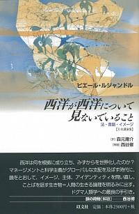 法・言語・イメージ 【日本講演集】西洋が西洋について見ないでいること