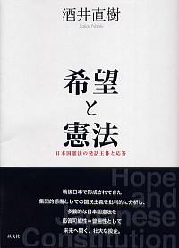 日本国憲法の発話主体と応答希望と憲法