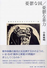 精神分析的日本イデオロギー論憂鬱な国/憂鬱な暴力