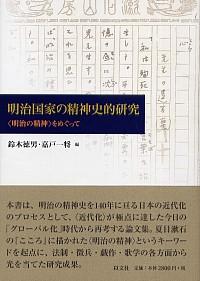 〈明治の精神〉をめぐって明治国家の精神史的研究