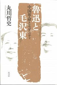 中国革命とモダニティ魯迅と毛沢東