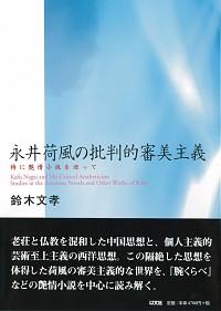 特に艶情小説を巡って永井荷風の批判的審美主義