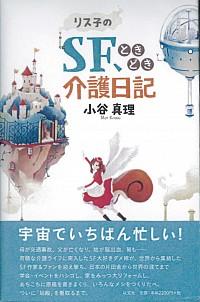 リス子の SF、ときどき介護日記