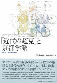 近代性・帝国・普遍性「近代の超克」と京都学派