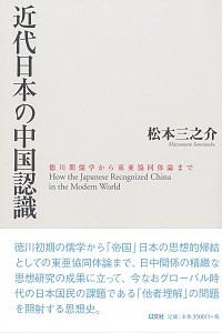 徳川期儒学から東亜協同体論まで近代日本の中国認識