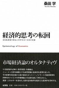 世紀転換期の統治と科学をめぐる知の系譜経済的思考の転回