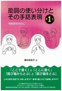 格助詞を中心に助詞の使い分けとその手話表現 第1巻