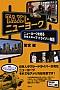 TAXI・ニューヨーク ニューヨークを走る日本人キャブ・ドライバー物語