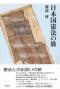 日本国憲法の旅