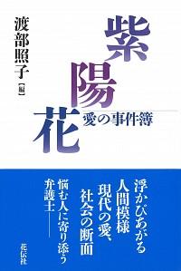 愛の事件簿紫陽花