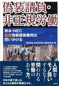 熊本・NEC重層偽装請負裁判は問いかける偽装請負・非正規労働
