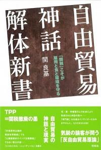 「関税」こそが雇用と食と環境を守る自由貿易神話解体新書