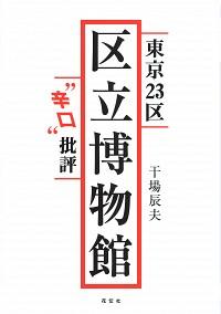 """東京23区 区立博物館""""辛口""""批評"""