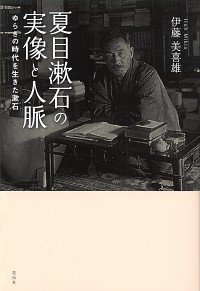 ゆらぎの時代を生きた漱石夏目漱石の実像と人脈