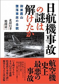 御巣鷹山墜落事故の全貌日航機事故の謎は解けたか
