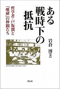 哲学者・戸坂潤と「唯研」の仲間たちある戦時下の抵抗